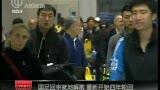 视频:国足回京就地解散 重新开始四年轮回?