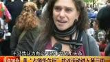 美 占领华尔街 抗议活动进入第三周