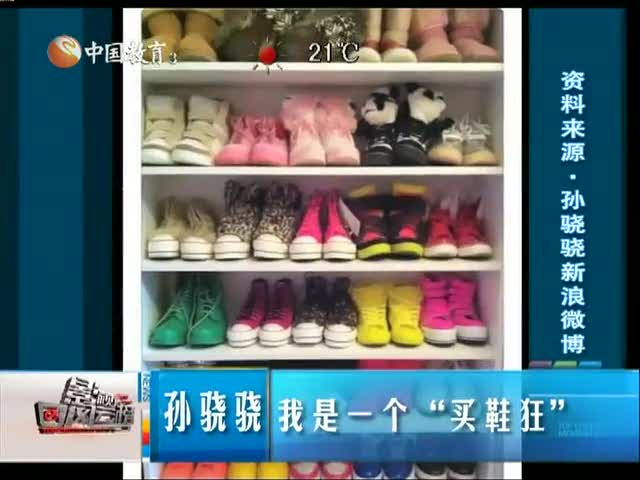 """孙骁骁:我是一个""""买鞋狂""""截图"""
