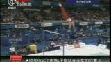 视频:体操世锦赛邹凯张成龙包揽单杠冠亚军