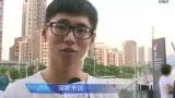 视频:深圳市民吐露心声 对大运会恋恋不舍