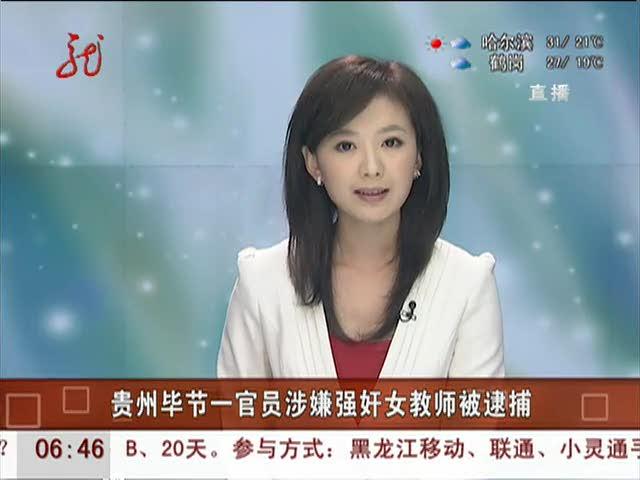 贵州毕节一官员涉嫌强奸女教师被逮捕