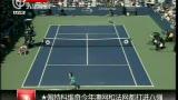 视频:遭佩特科维奇逆转  郑洁止步美网32强