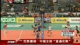 视频:中国女排完胜德国 完成目标直通伦敦