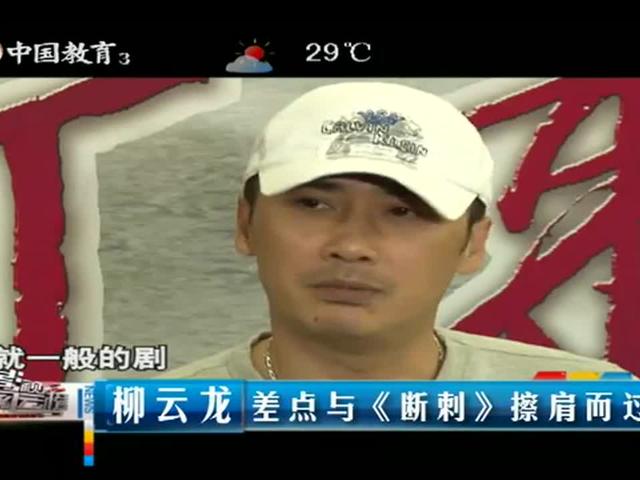 柳云龙不当导演演戏很舒坦截图