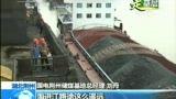 """直击煤炭冬运:成本高两成 为何仍选""""海进江"""""""