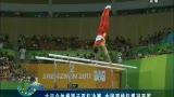 视频:大运会双杠决赛 中国双雄包揽金银