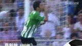 进球视频:拉莫斯解围失误 贝蒂斯扳回一球