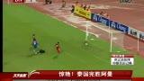 视频:泰国主场爆冷3-0阿曼 惊艳表现惹注目