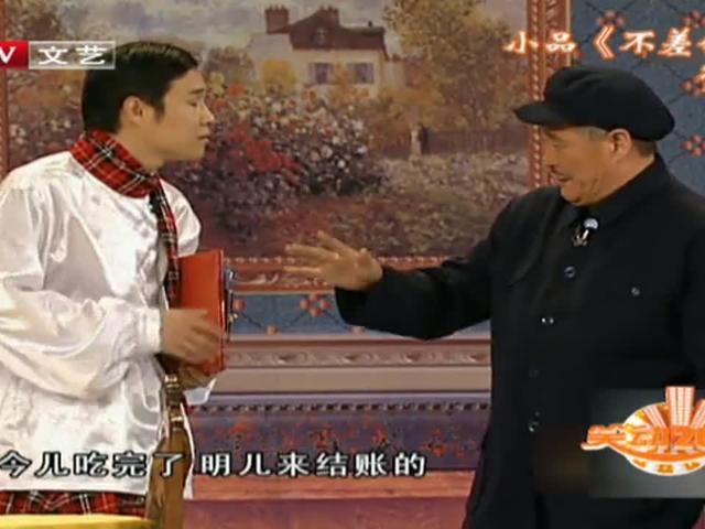 赵本山、小沈阳、丫蛋毕福剑2009年春晚小品《不差钱》截图