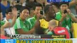 视频:男4X100博尔特第2金 牙买加破世界纪录