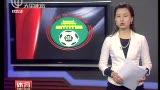 视频:国足下发新一期集训通知 空霸韩鹏回归