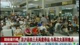 京沪高铁三天两度停运  今再次大面积晚点