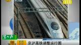京沪高铁调整运行图