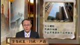 哈尔滨市委书记谈保障房建设:政府准备赔100亿