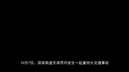 滨保高速车祸遇难者多为大学生 家属痛哭情绪失控