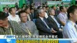 东博会商务部副部长高虎城致辞