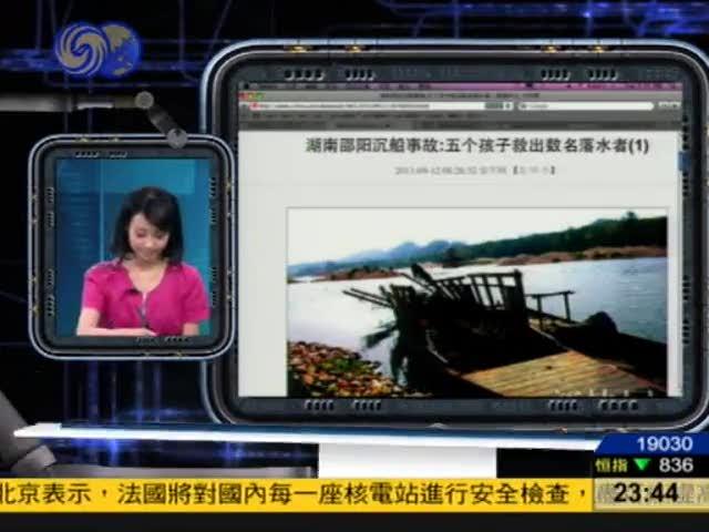 邵阳沉船目击者讲述落水学生自救情景