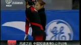 视频:风波之后  中国短道速滑队公开训练