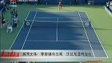 视频:美网李娜爆冷出局 沃兹尼亚奇晋级