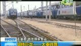 【直击煤炭冬运】钢铁巨龙——大秦铁路