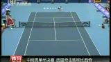 视频:中网男单半决赛 西里奇击败柳比西奇