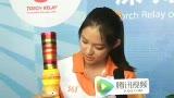 视频:第125棒火炬手 前世界小姐张梓琳