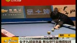 视频:女子九球赛落幕  黑马毕竹青摘得桂冠