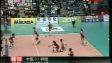 视频:亚锦赛中国女排3:1完胜韩国 挺进决赛