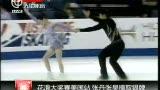 视频:花滑大奖赛美国站 张丹张昊摘取银牌