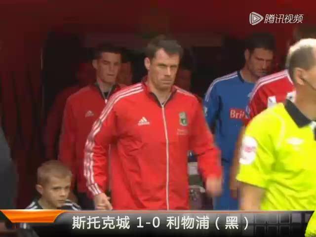 视频:红军队副送大礼 利物浦0-1尝赛季首败