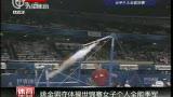 视频:体操世锦赛女子全能决赛 姚金男夺铜牌