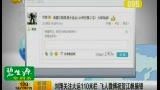 视频:刘翔关注大运110米栏 微博贺江帆摘银