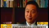 珠海政协委员陈利浩向小伊伊捐款百万元