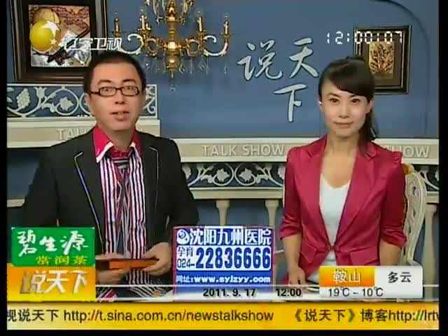 SMAP北京开唱high翻全场截图