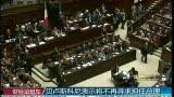 贝卢斯科尼表示将不再寻求担任总理