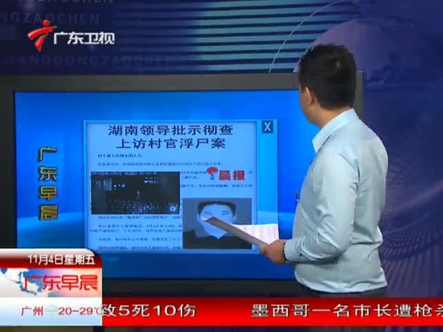 湖南要求彻查村官浮尸案 死者曾上访到全国人大