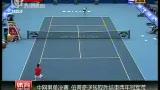 视频:中网男单决赛伯蒂奇逆转取胜夺冠