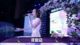 视频:《我心唱响》全城热恋 范玮琪助阵