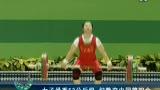 视频:今日举重赛事盘点 中国女将为国争光