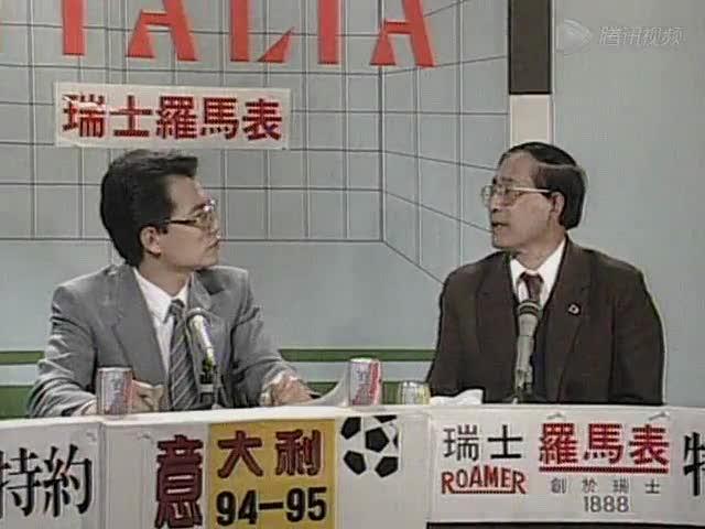 张慧德20年前点评巴乔状态 论米兰变阵截图