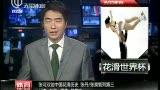 视频:张可欣创中国花滑历史 丹/昊列第三