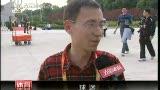 视频:珍视球迷成传统 上海大师赛方兴未艾