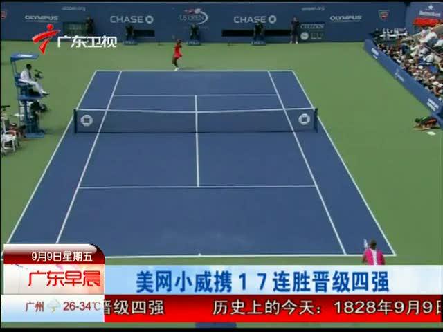 视频:美网小威17连胜不可阻挡 强势晋级四强