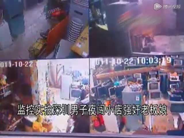 猛操强奸_[转载]深圳联防队员强奸毒打女子续:5名官员被停职