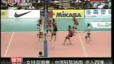 视频:女排亚锦赛中国轻取越南 顺利闯进四强
