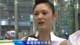 视频:灿烂微笑热情服务 大运引导员的精彩