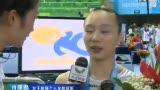 视频:赛后采访深圳大运会冠军肖康君