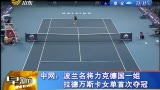 视频:拉德万斯卡力克德国一姐 中网首次夺冠