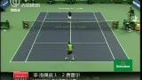 视频:上海大师赛半决赛 费雷尔2:1胜洛佩兹